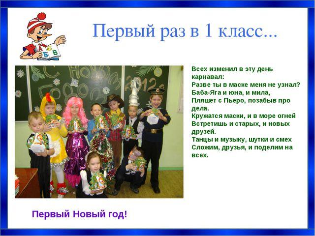 Первый раз в 1 класс... Первый Новый год! Всех изменил в эту день карнавал: Р...
