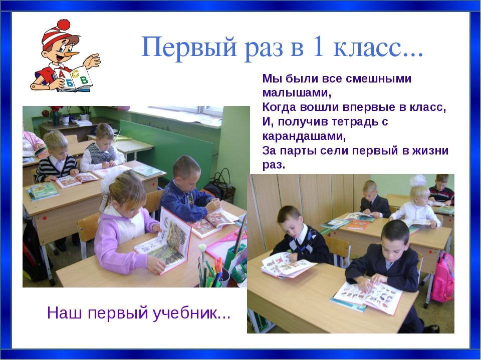 Первый раз в 1 класс... Наш первый учебник... Мы были все смешными малышами,...