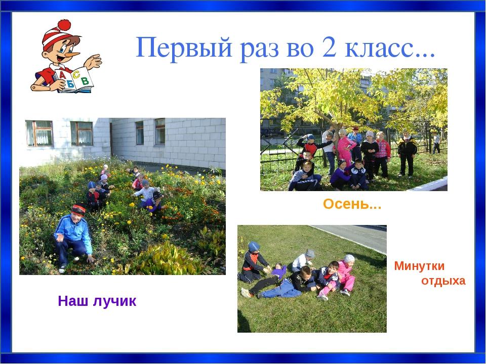 Первый раз во 2 класс... Наш лучик Осень... Минутки отдыха