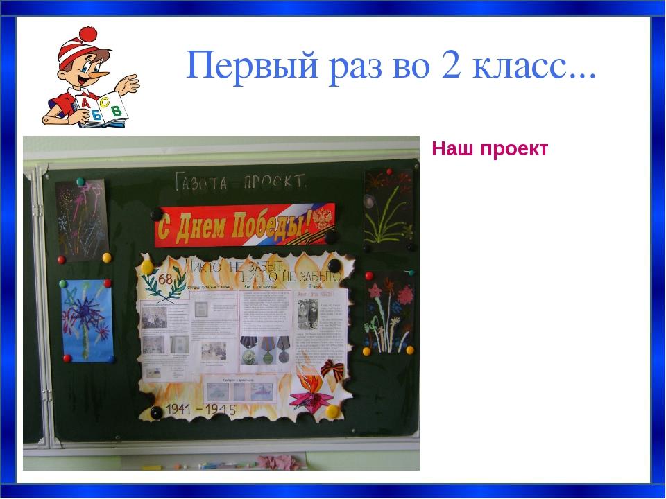 Первый раз во 2 класс... Наш проект