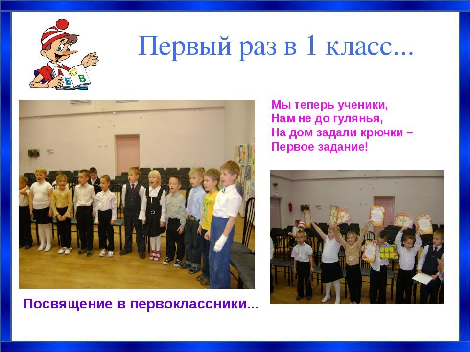 Первый раз в 1 класс... Посвящение в первоклассники... Мы теперь ученики, Нам...