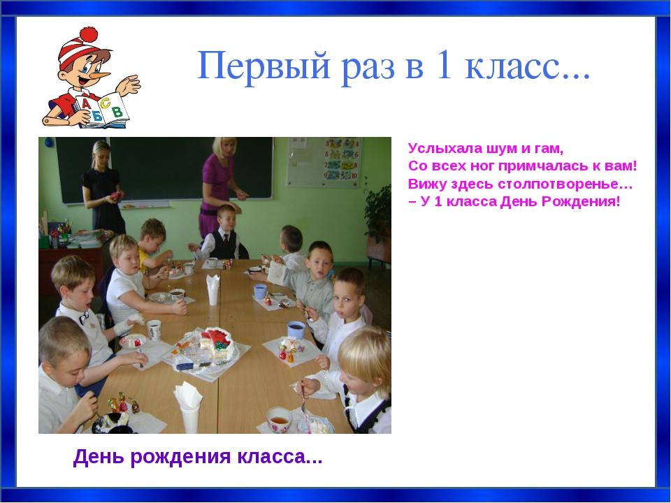 Первый раз в 1 класс... День рождения класса... Услыхала шум и гам, Со всех н...
