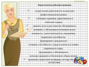 Педагогические работники призваны: осуществлять деятельность на высоком профе