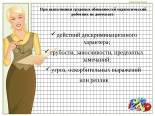 При выполнении трудовых обязанностей педагогический работник не допускает: де