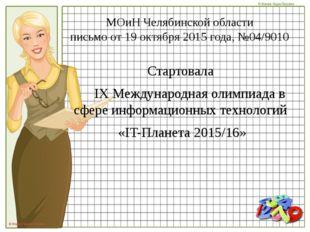 МОиН Челябинской области письмо от 19 октября 2015 года, №04/9010 Стартовала