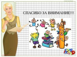 СПАСИБО ЗА ВНИМАНИЕ!!! © Фокина Лидия Петровна © Фокина Лидия Петровна