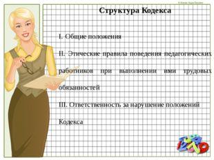 Структура Кодекса Общие положения II. Этические правила поведения педагогичес