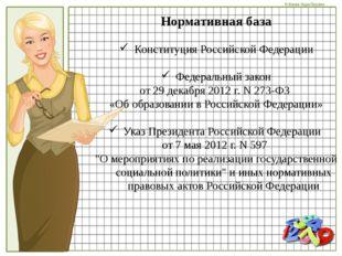 Нормативная база Конституция Российской Федерации Федеральный закон от 29 дек