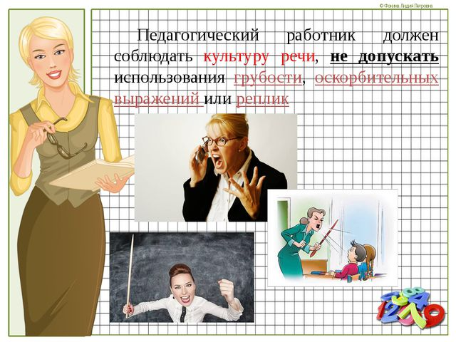 Педагогический работник должен соблюдать культуру речи, не допускать исполь...