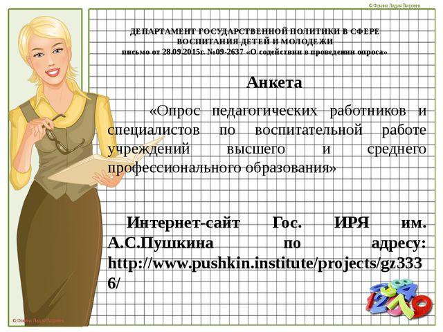 ДЕПАРТАМЕНТ ГОСУДАРСТВЕННОЙ ПОЛИТИКИ В СФЕРЕ ВОСПИТАНИЯ ДЕТЕЙ И МОЛОДЕЖИ пись...