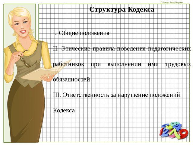 Структура Кодекса Общие положения II. Этические правила поведения педагогичес...
