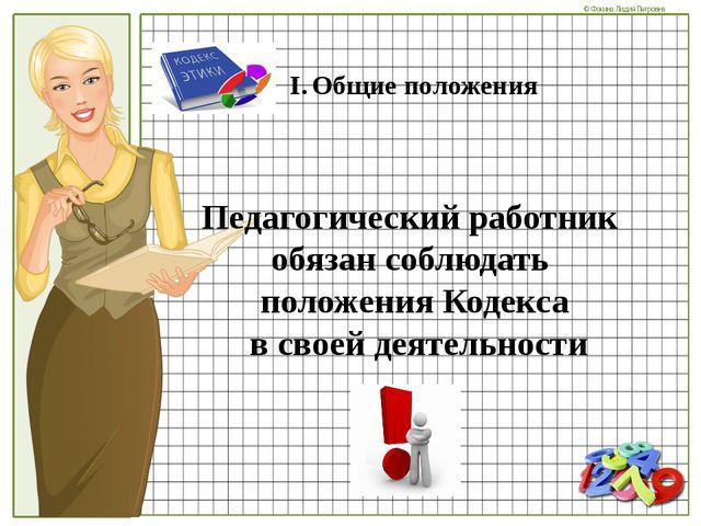 Общие положения Педагогический работник обязан соблюдать положения Кодекса в...