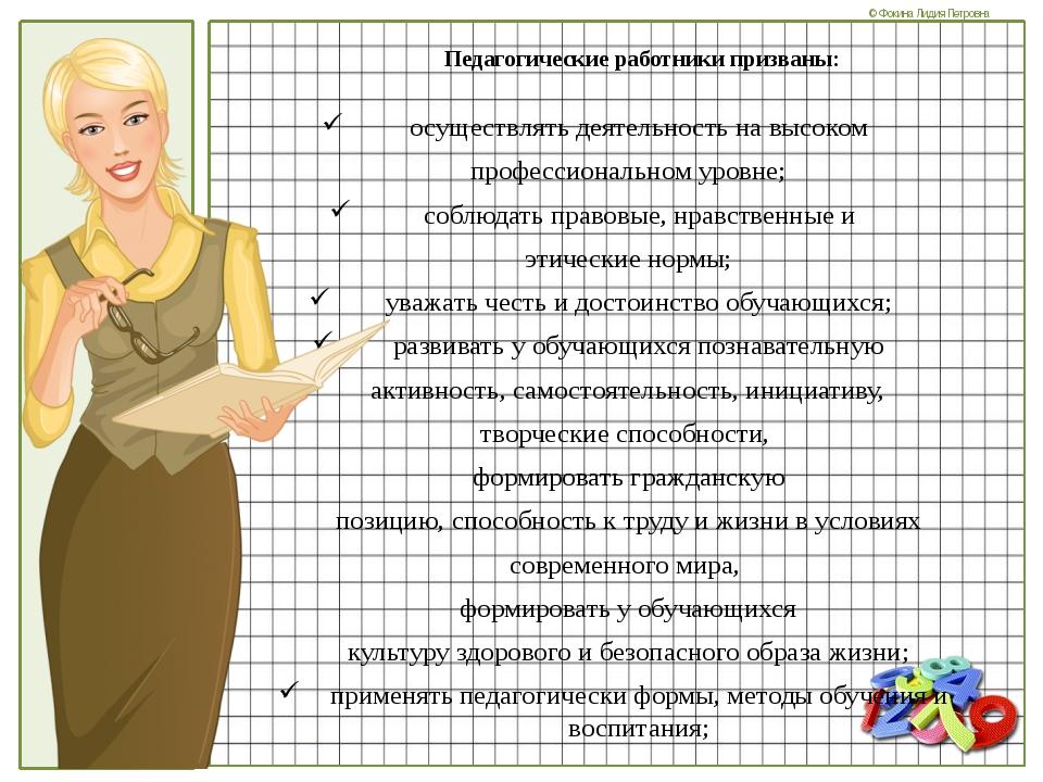 Педагогические работники призваны: осуществлять деятельность на высоком профе...