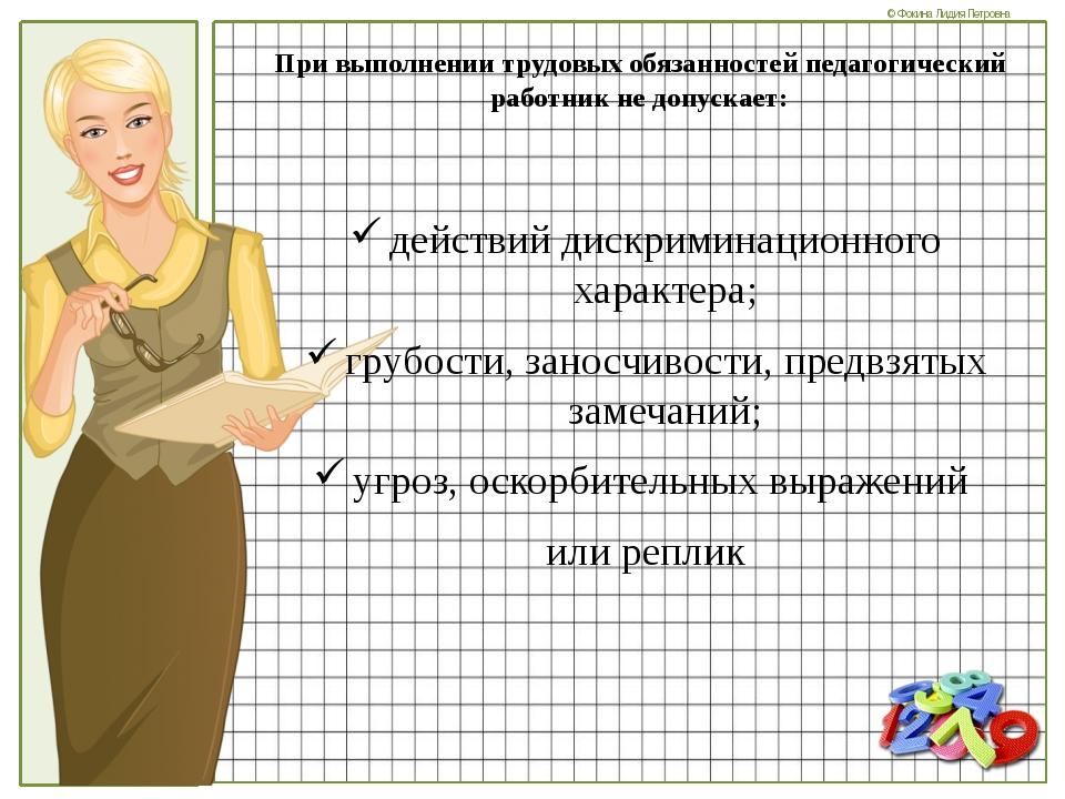 При выполнении трудовых обязанностей педагогический работник не допускает: де...