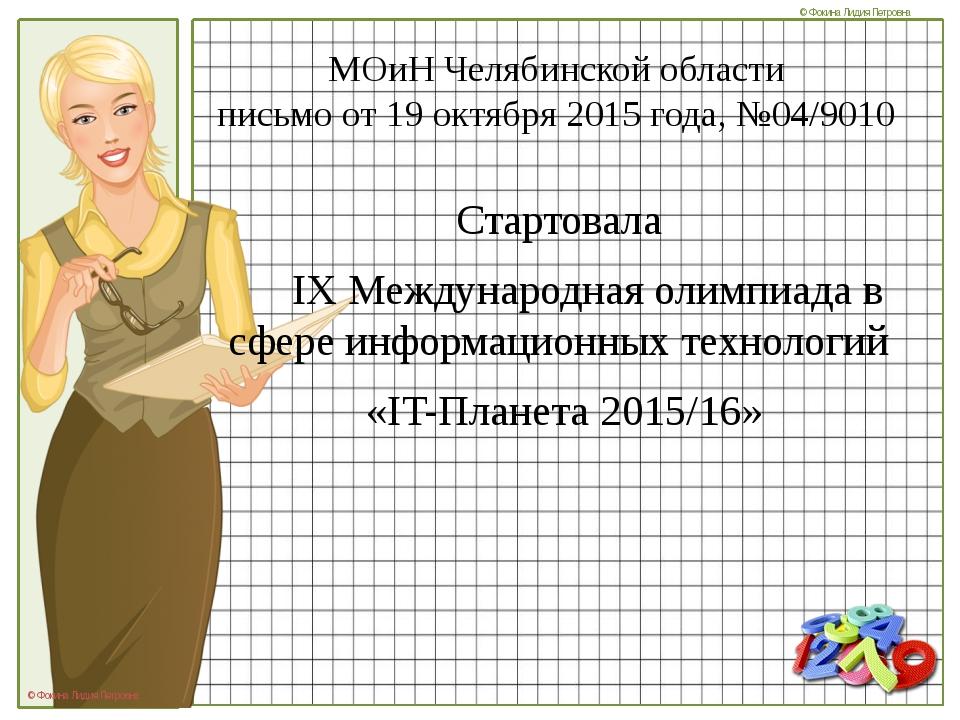 МОиН Челябинской области письмо от 19 октября 2015 года, №04/9010 Стартовала...