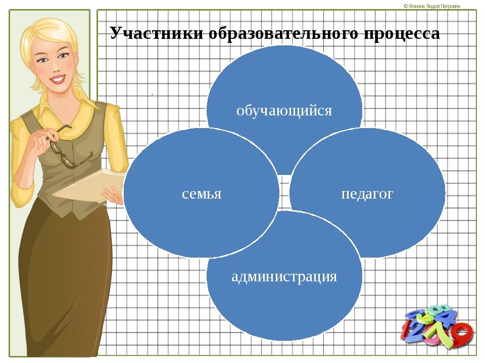 Участники образовательного процесса © Фокина Лидия Петровна