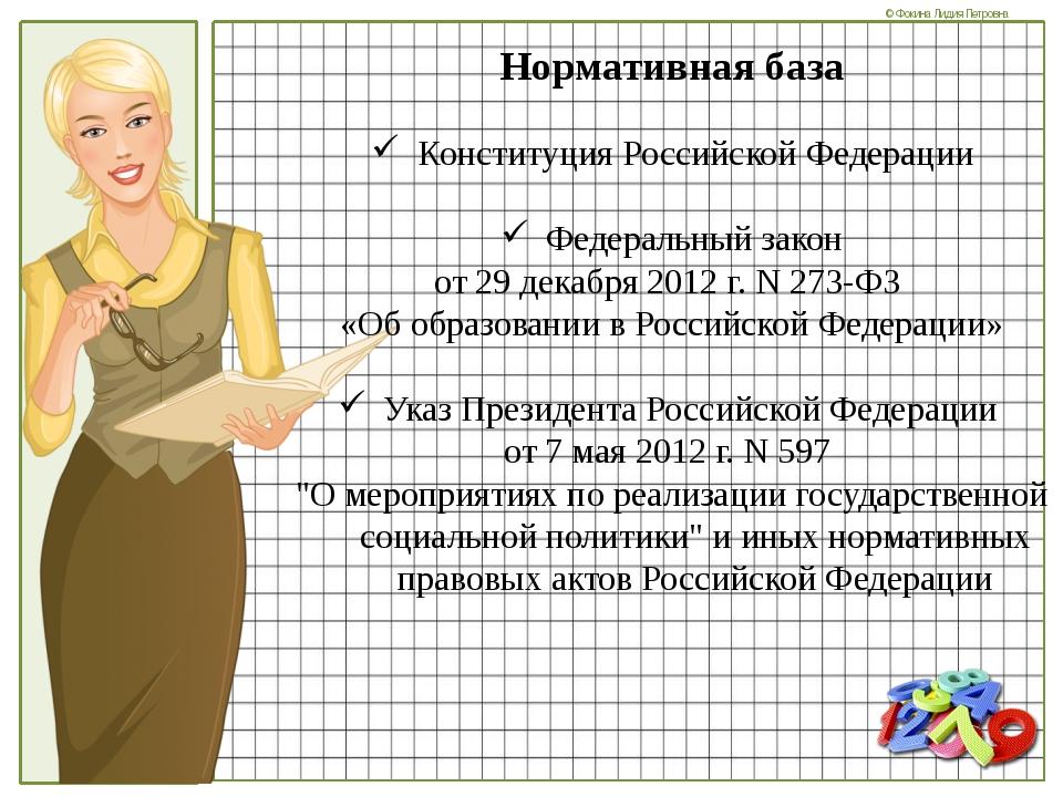 Нормативная база Конституция Российской Федерации Федеральный закон от 29 дек...