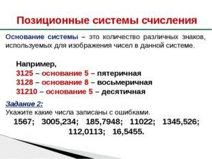 Позиционные системы счисления Основание системы – это количество различных зн
