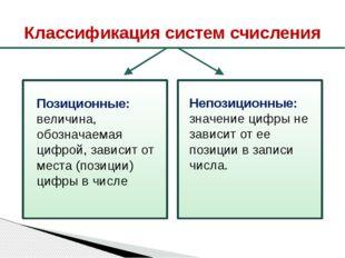 Классификация систем счисления Позиционные: величина, обозначаемая цифрой, за