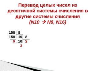 Перевод целых чисел из десятичной системы счисления в другие системы счислени