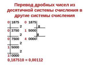 Перевод дробных чисел из десятичной системы счисления в другие системы счисл
