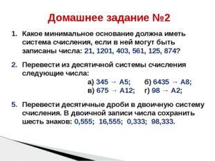 Домашнее задание №2 Какое минимальное основание должна иметь система счислени