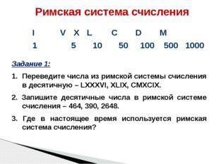 Римская система счисления Задание 1: Переведите числа из римской системы счис
