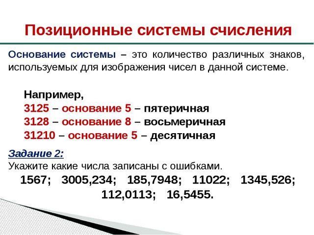 Позиционные системы счисления Основание системы – это количество различных зн...