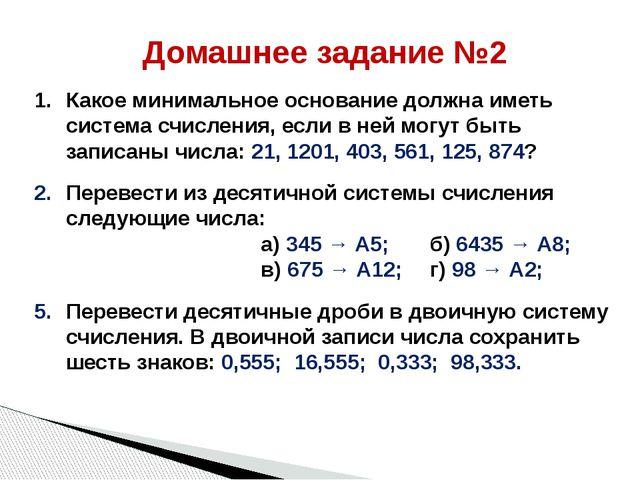 Домашнее задание №2 Какое минимальное основание должна иметь система счислени...