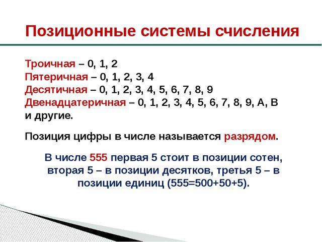 Позиционные системы счисления Троичная – 0, 1, 2 Пятеричная – 0, 1, 2, 3, 4 Д...