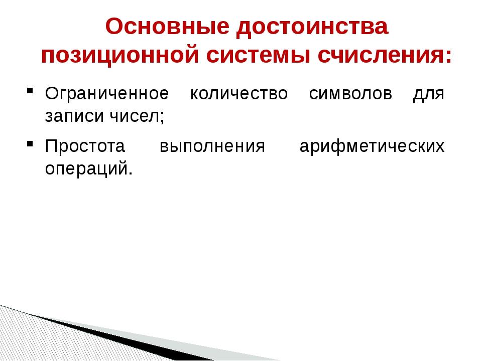 Основные достоинства позиционной системы счисления: Ограниченное количество с...