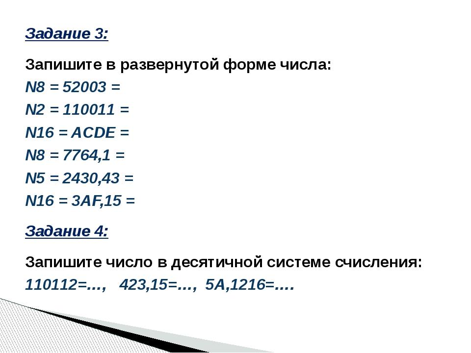 Задание 3: Запишите в развернутой форме числа: N8 = 52003 = N2 = 110011 = N16...