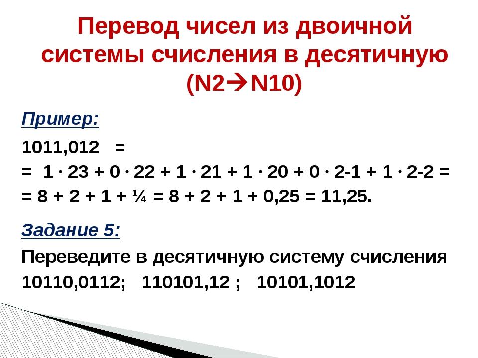Перевод чисел из двоичной системы счисления в десятичную (N2N10) Пример: 101...