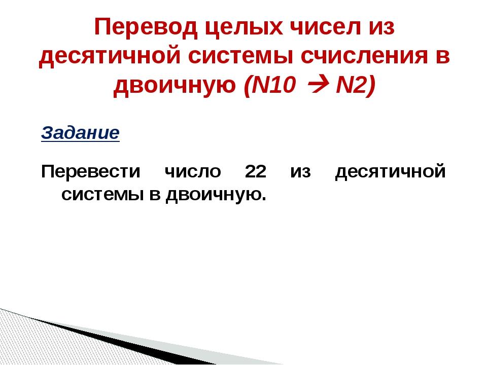 Перевод целых чисел из десятичной системы счисления в двоичную (N10  N2) Зад...