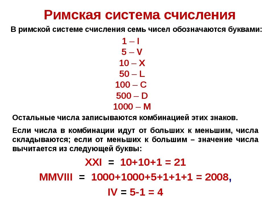 Римская система счисления 1 – I 5 – V 10 – X 50 – L 100 – C 500 – D 1000 – M...
