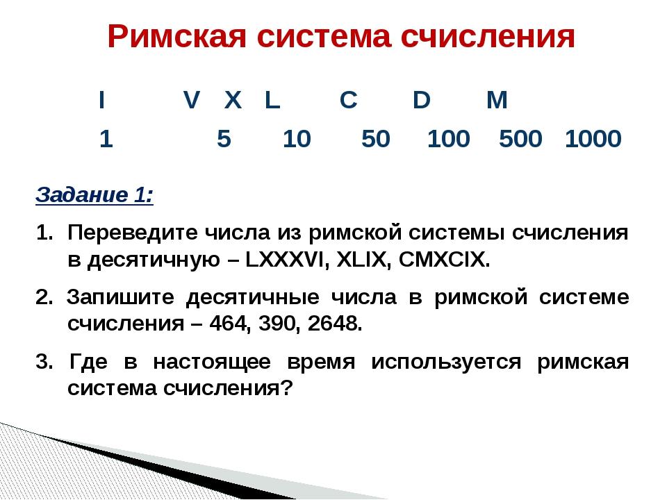 Римская система счисления Задание 1: Переведите числа из римской системы счис...
