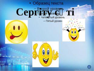 Қостанай қаласы Қостанай 1879 жылы Тобыл өзенінің сол жағалауында қаланған.А