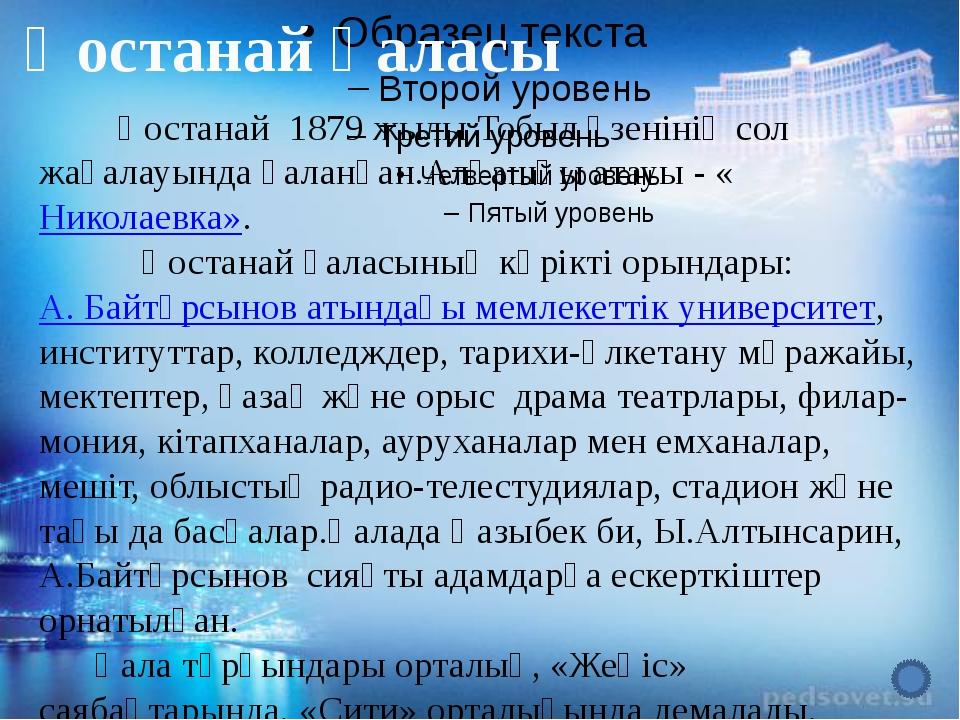 Сөз құрамына талдау Сөйлем құрастыру