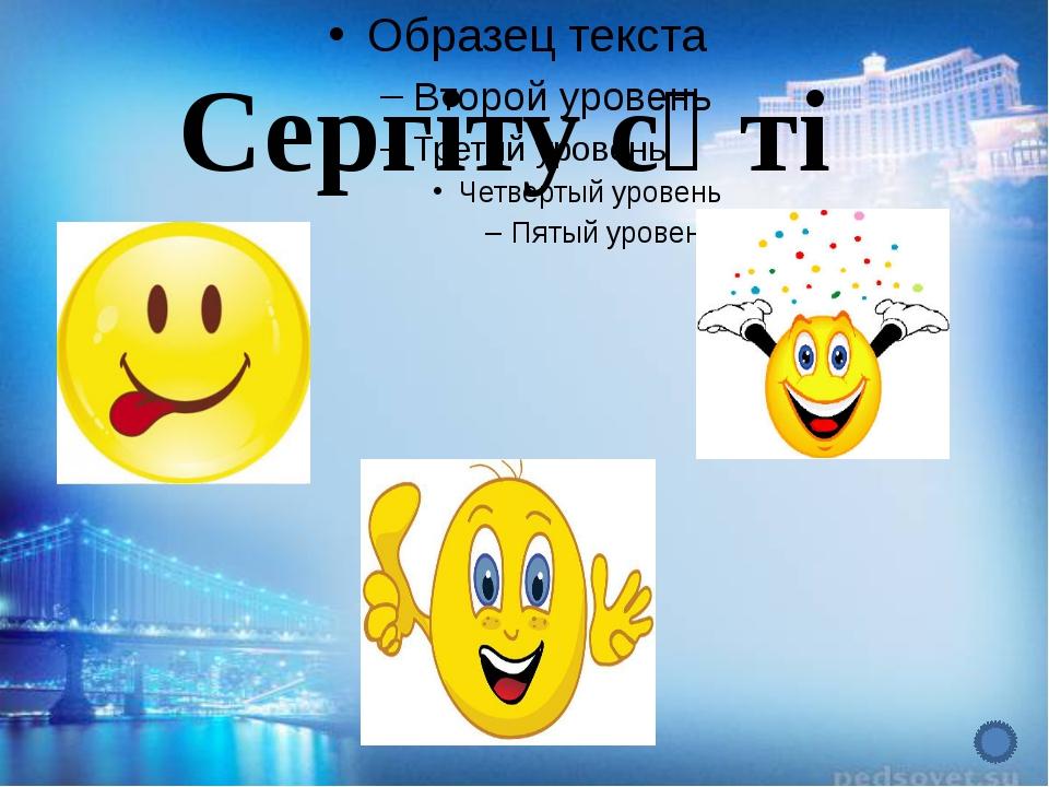Қостанай қаласы Қостанай 1879 жылы Тобыл өзенінің сол жағалауында қаланған.А...