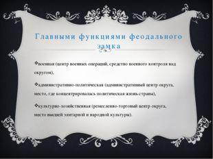 Главными функциями феодального замка военная (центр военных операций, средств