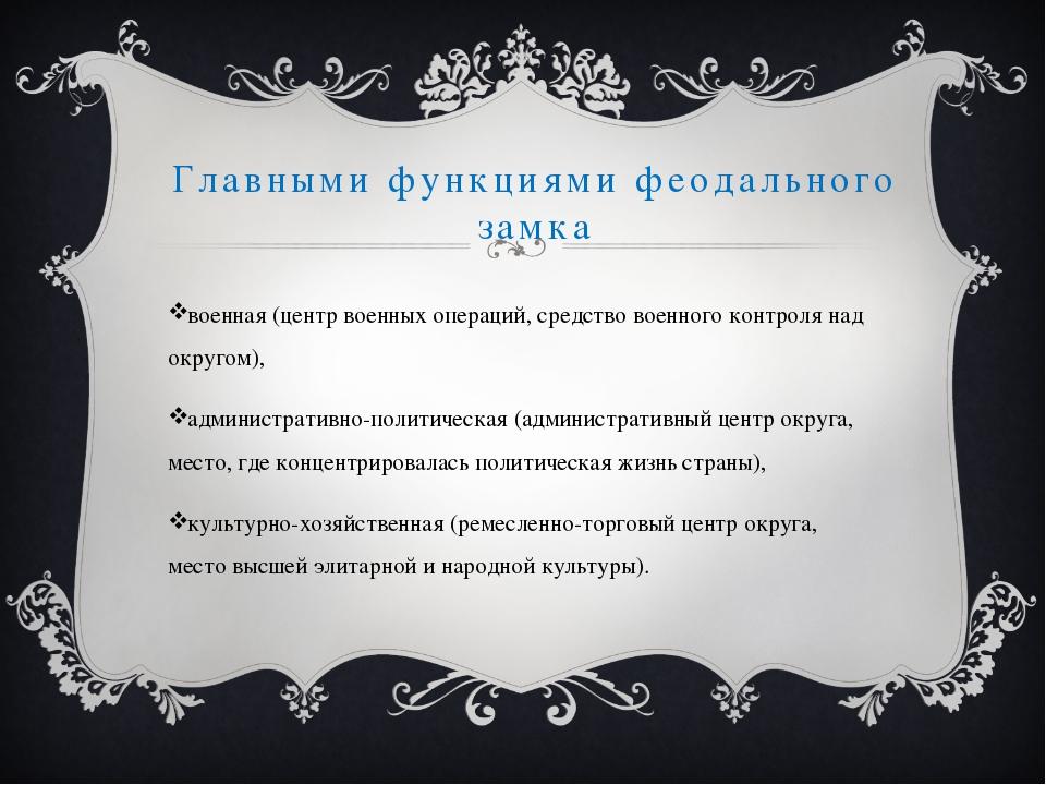 Главными функциями феодального замка военная (центр военных операций, средств...