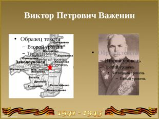 Виктор Петрович Важенин