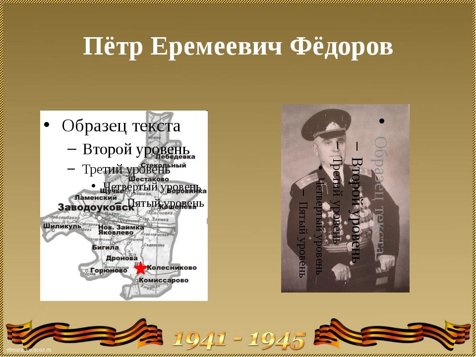 Пётр Еремеевич Фёдоров