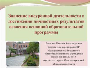 Лапшина Наталия Александровна Заместитель директора по ВР Муниципального бюдж