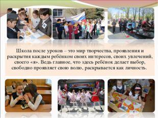 Школа после уроков – это мир творчества, проявления и раскрытия каждым ребён