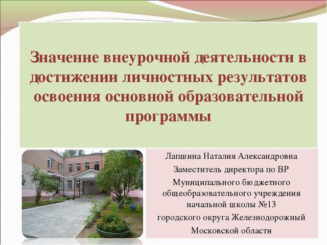 Лапшина Наталия Александровна Заместитель директора по ВР Муниципального бюдж...