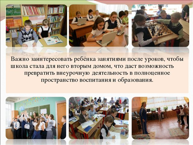 Важно заинтересовать ребёнка занятиями после уроков, чтобы школа стала для не...