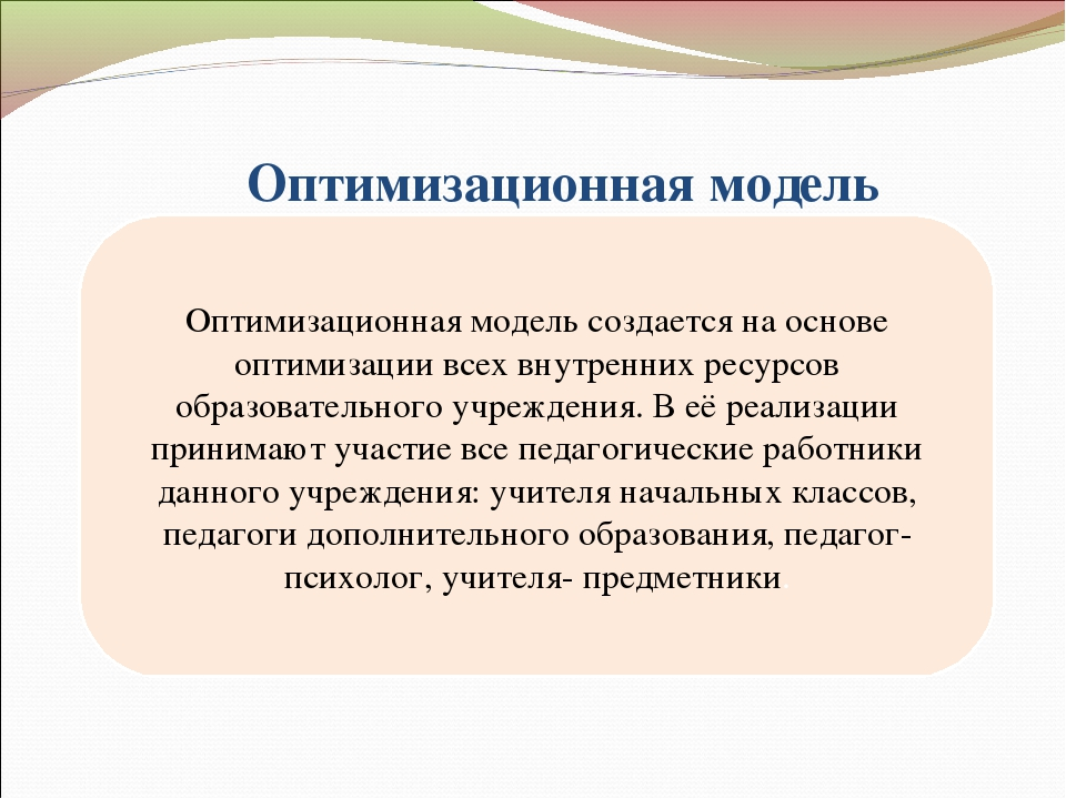 Оптимизационная модель Оптимизационная модель создается на основе оптимизаци...