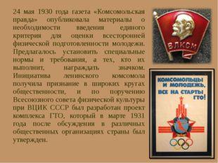24 мая 1930 года газета «Комсомольская правда» опубликовала материалы о необх