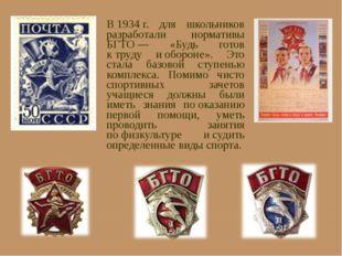 В1934г. для школьников разработали нормативы БГТО— «Будь готов ктруду ио